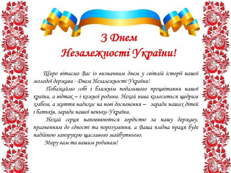 Картинки по запросу день незалежності 24